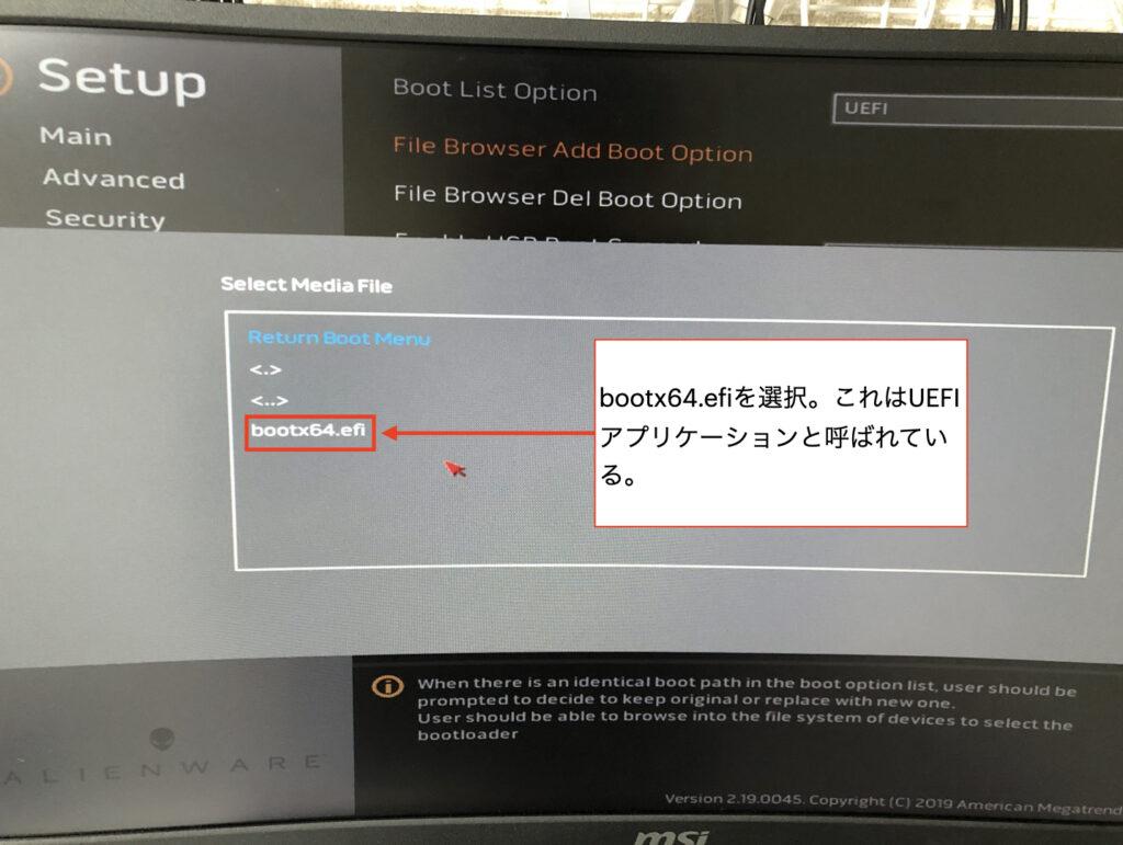 作業手順5 bootx64.efiを選択