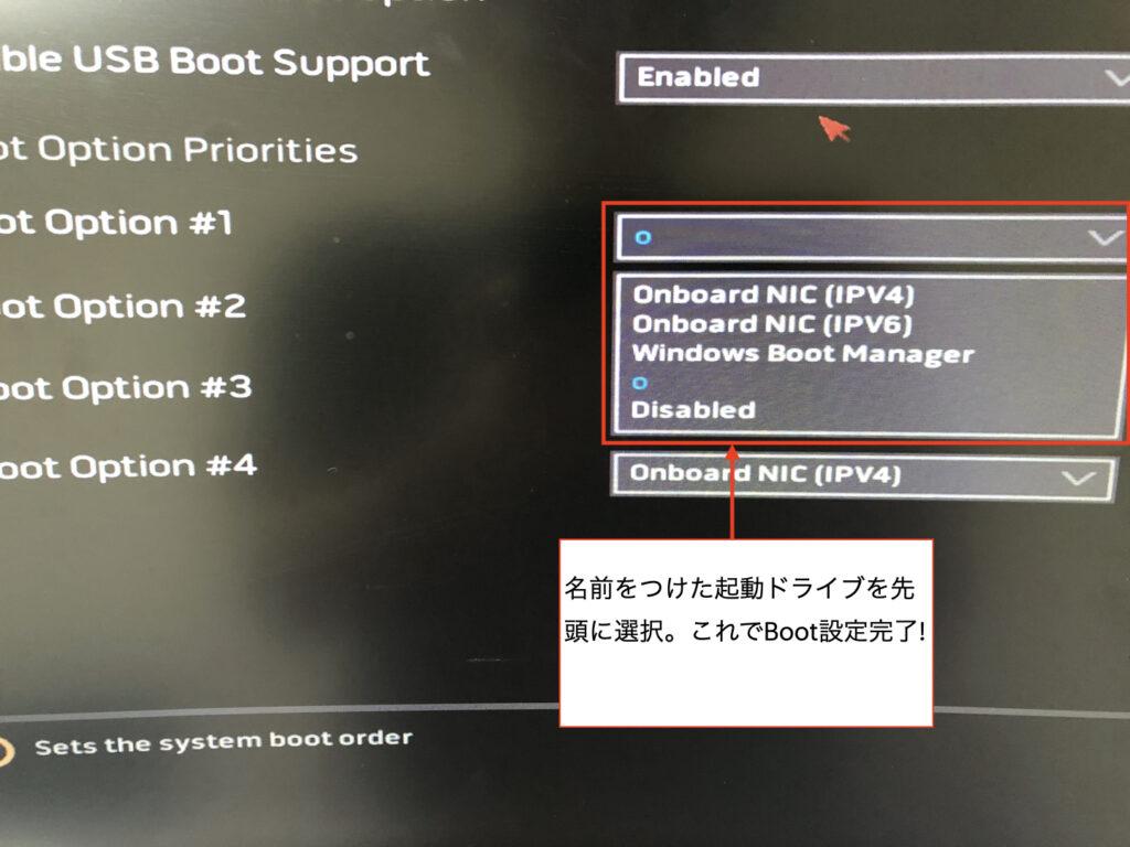 作業手順7 Boot Option #1を選択