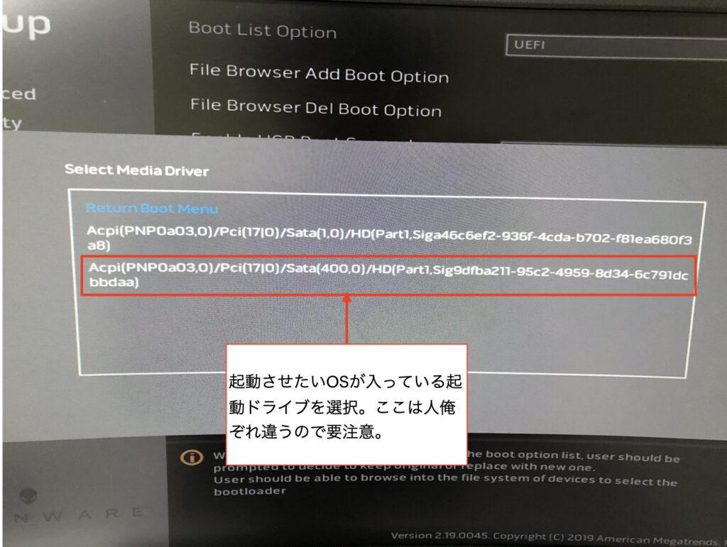 作業手順2 File Browser Add Boot Optionを選択