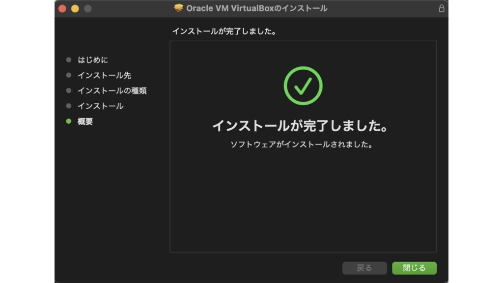 VirtualBoxインストール完了画面