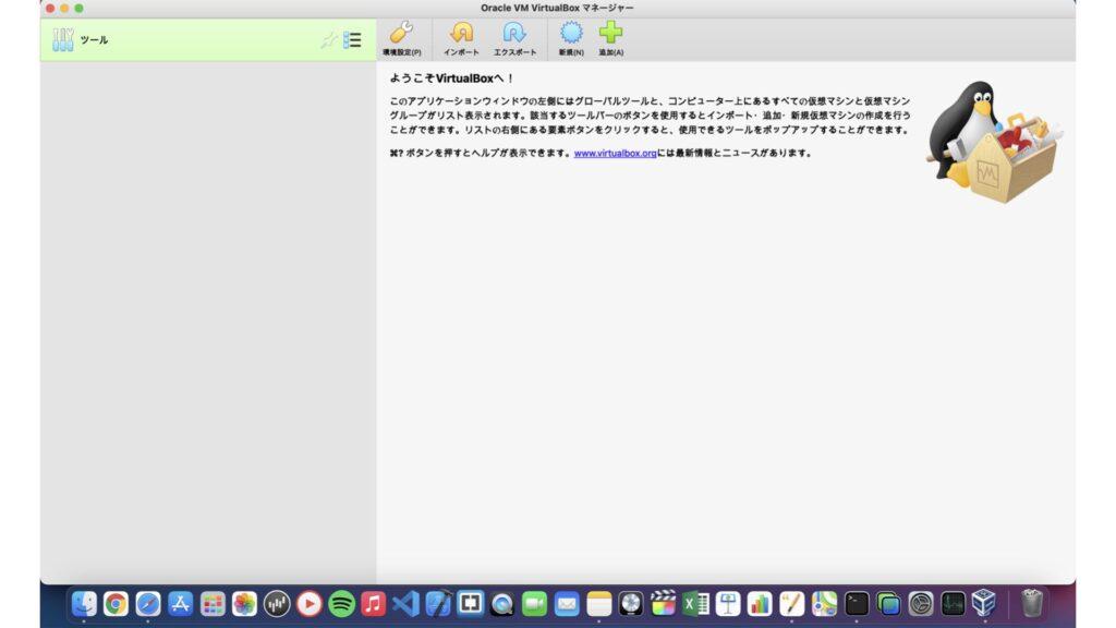 VirtualBoxトップ画面