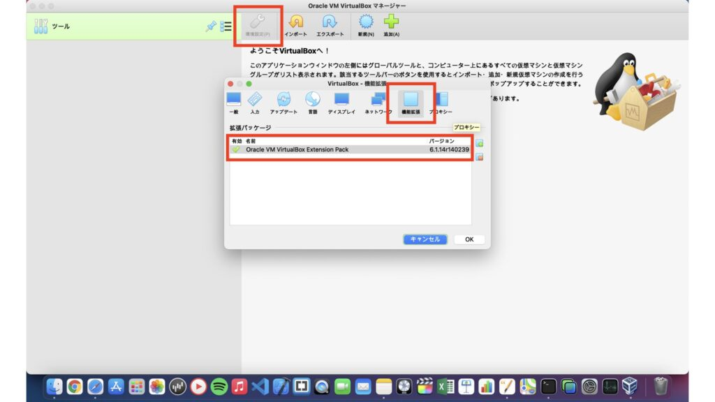 VirtualBox Extenction Pack インストール確認画面