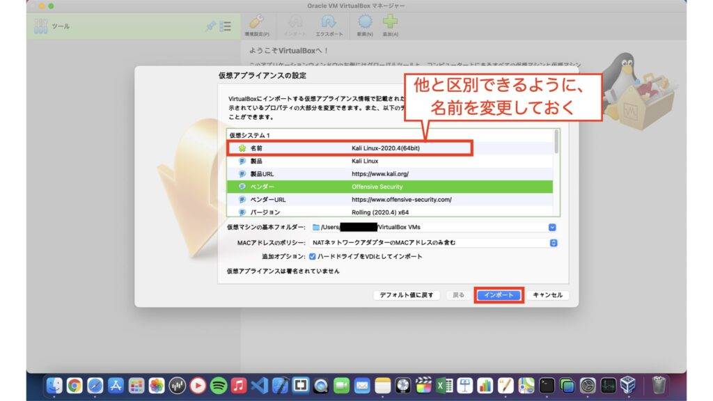 VirtualBox Kali Linux インストール画面